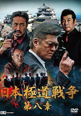 일본극도전쟁 제8장의 포스터