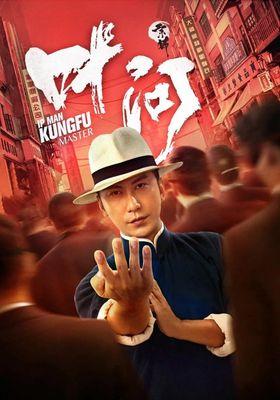 Ip Man: Kung Fu Master's Poster