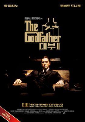 『ゴッドファーザー PART II』のポスター