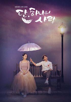 『ただひとつの愛』のポスター