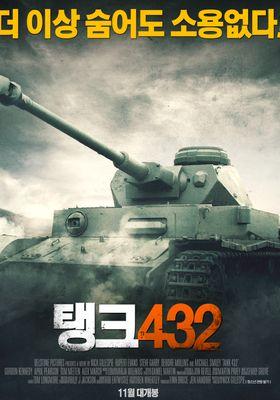 탱크 432의 포스터