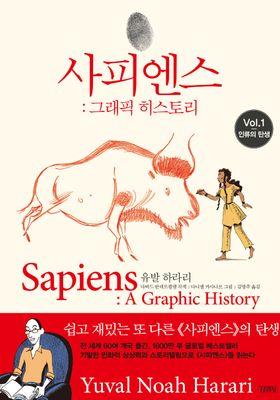 『사피엔스 : 그래픽 히스토리 Vol.1』のポスター