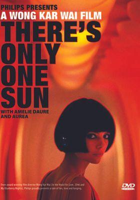태양은 하나다의 포스터