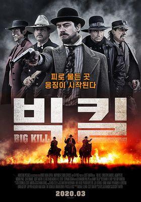 빅 킬의 포스터