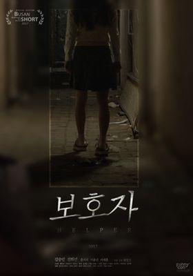 『보호자』のポスター