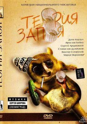 테오리야 자포야의 포스터
