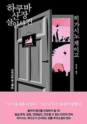하쿠바산장 살인사건의 포스터