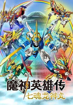 Mashin Hero Wataru The Seven Spirits Of Ryujinmaru 's Poster