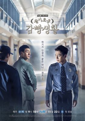 Prison Playbook 's Poster
