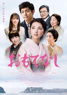 Omotenashi's Poster