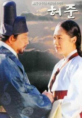 『ホジュン 宮廷医官への道』のポスター