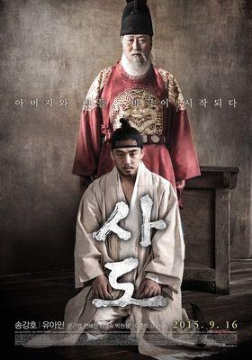『王の運命ー歴史を変えた八日間ー』のポスター