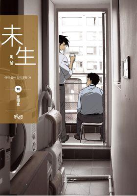 미생 시즌2's Poster