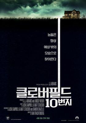 『10 クローバーフィールド・レーン』のポスター