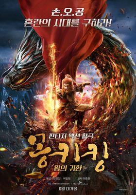 『The King's Salvation(英題)』のポスター