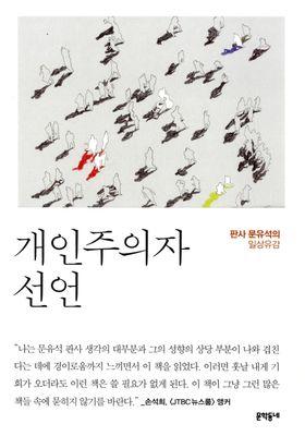 『개인주의자 선언』のポスター