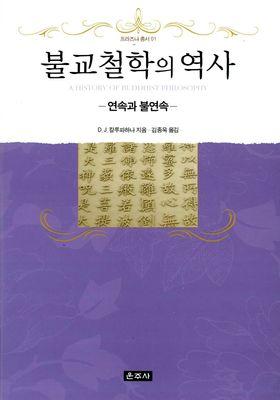 불교철학의 역사's Poster