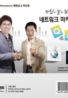 당신이 알고 싶어하는 네트워크 마케팅 Q&A - CD 1장의 포스터
