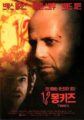 『12モンキーズ』のポスター