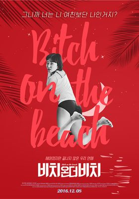Bitch on the Beach's Poster