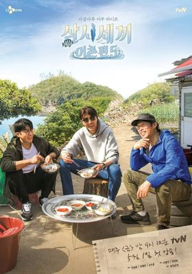 Three Meals a Day: Fishing Village 5's Poster