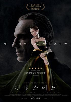 팬텀 스레드의 포스터