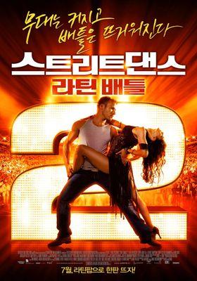 스트리트댄스 2: 라틴배틀의 포스터