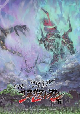 Gurren Lagann the Movie: The Lights in the Sky Are Stars's Poster