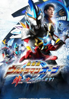 Ultraman Orb The Movie: I'm Borrowing the Power of Your Bonds!'s Poster