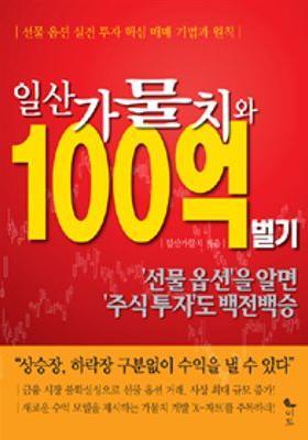 일산 가물치와 100억 벌기's Poster