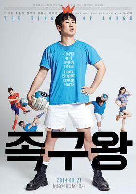 『足球王』のポスター