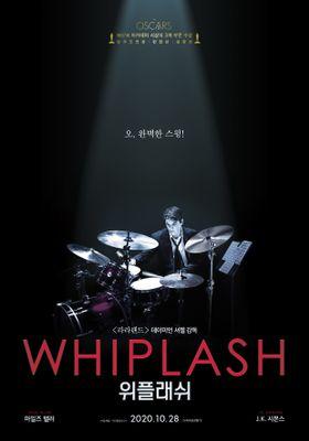 위플래쉬의 포스터