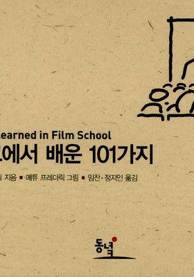 영화학교에서 배운 101가지의 포스터