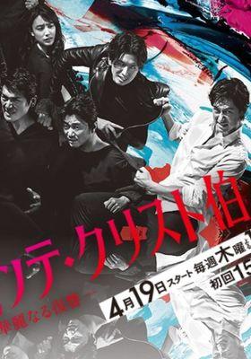 몬테 크리스토 백작 -화려한 복수-의 포스터