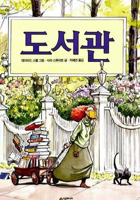 『도서관』のポスター