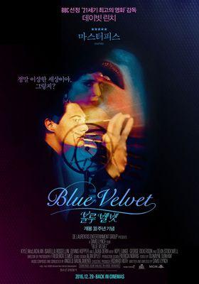 『ブルーベルベット』のポスター