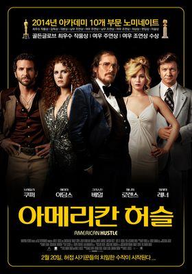 『アメリカン・ハッスル』のポスター