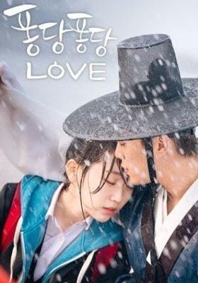 『ポンダンポンダン~王様の恋~』のポスター