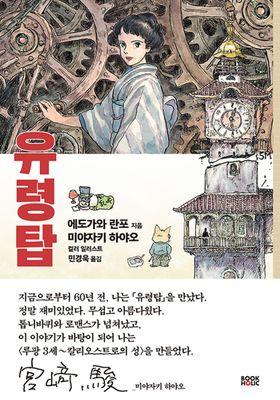 『유령탑』のポスター