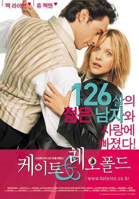 『ニューヨークの恋人』のポスター