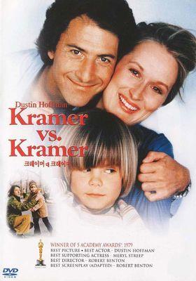 『クレイマー、クレイマー』のポスター