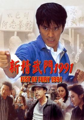 Fist of Fury 1991's Poster