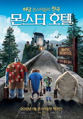 몬스터 호텔의 포스터