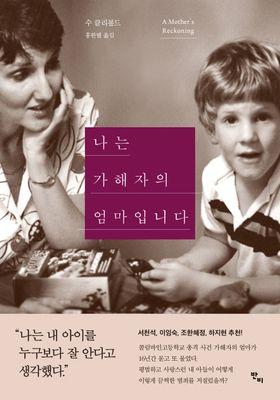 나는 가해자의 엄마입니다's Poster
