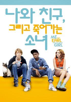 『ぼくとアールと彼女のさよなら 』のポスター