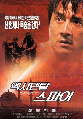 성룡의 엑시덴탈 스파이의 포스터