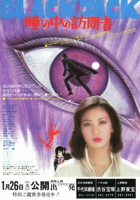 瞳の中の訪問者's Poster