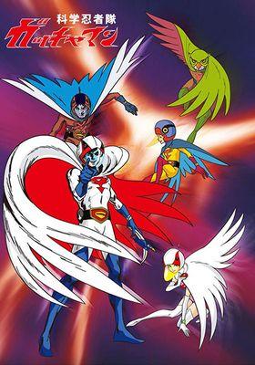 Science Ninja Team Gatchaman Season 1's Poster