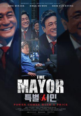 『ザ・メイヤー 特別市民』のポスター