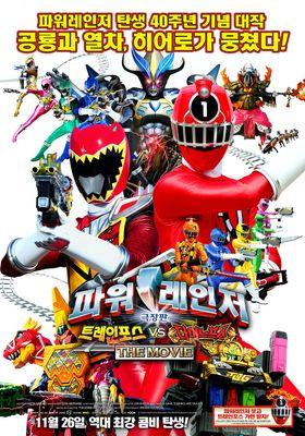 Ressha Sentai ToQger vs. Kyoryuger: The Movie's Poster